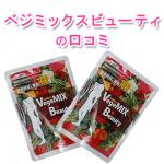 beji-kuchikomi
