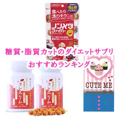 糖質&脂質カットタイプのダイエットサプリおすすめランキング