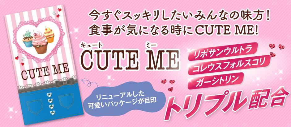 cuteme2