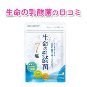 ダイエットサプリ『生命の乳酸菌』の口コミ