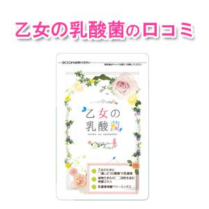 ダイエットサプリ『乙女の乳酸菌』の口コミ
