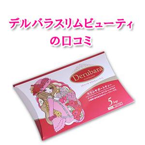 ダイエット茶『デルバラスリムビューティ』の口コミ