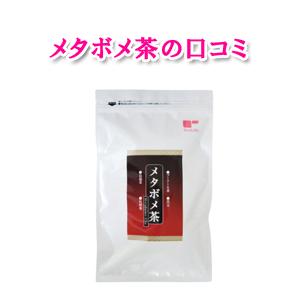 ダイエット茶『メタボメ茶』の口コミ