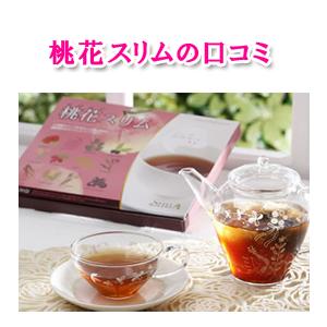 ダイエット茶『桃花スリム』の口コミ