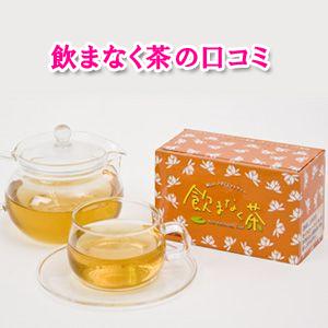 ダイエット茶『飲まなく茶』の口コミ