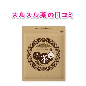 ダイエット茶『スルスル茶』の口コミ