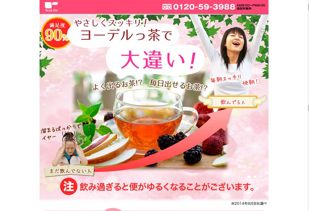 ヨーデルっ茶