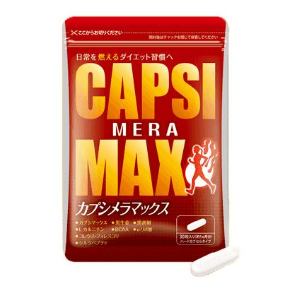 カプシメラマックスのダイエット効果と口コミ【脂肪燃焼】