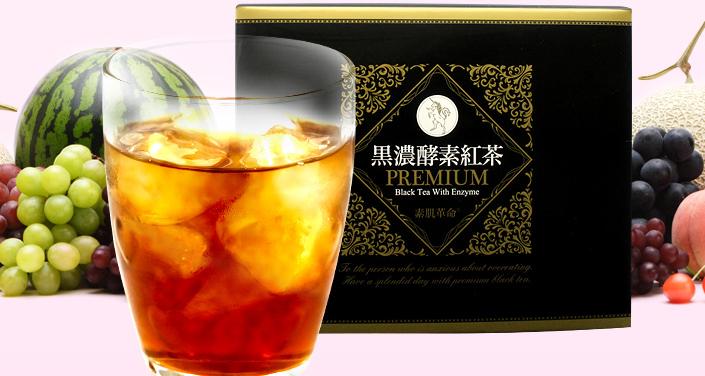 黒濃酵素紅茶プレミアムで置き換えダイエット♪効果や口コミは?