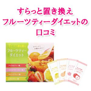 ダイエット茶『すらっと置き換えフルーツティーダイエット』の口コミ