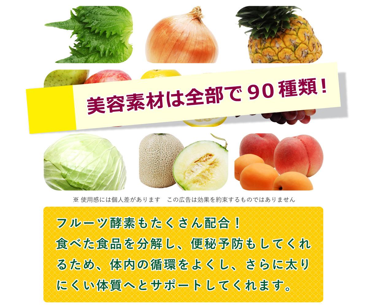 ダイエットスムージー90+