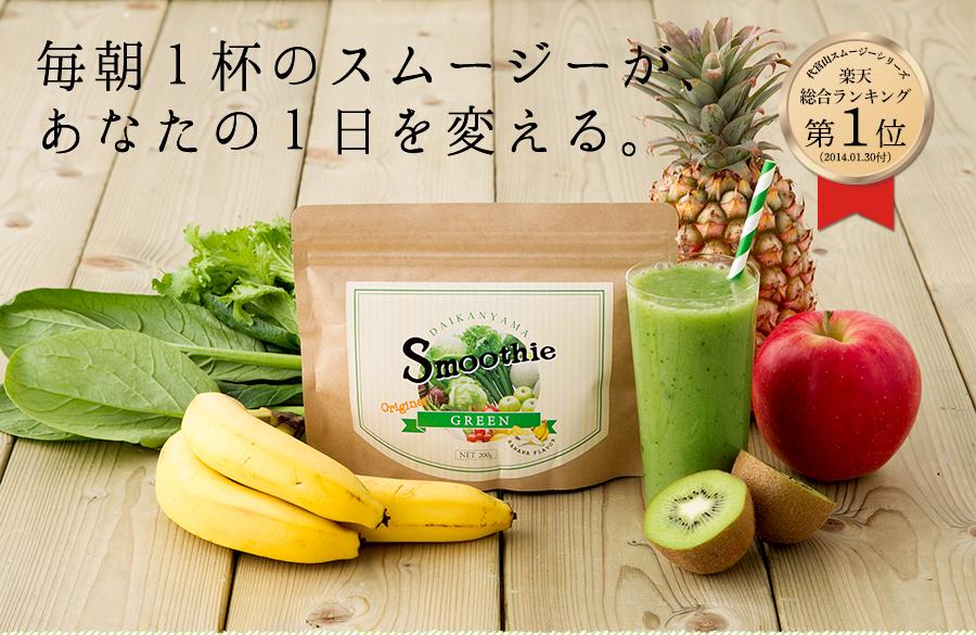 代官山スムージーは美味しいと人気!ダイエット効果や飲み方は?