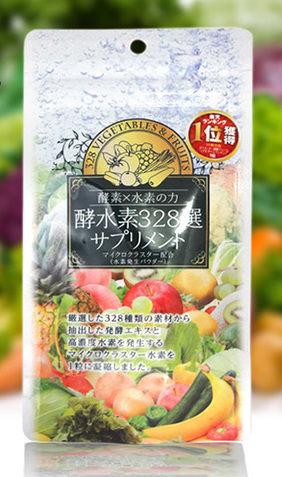 酵水素328選生サプリメントのダイエット効果や口コミ、飲み方